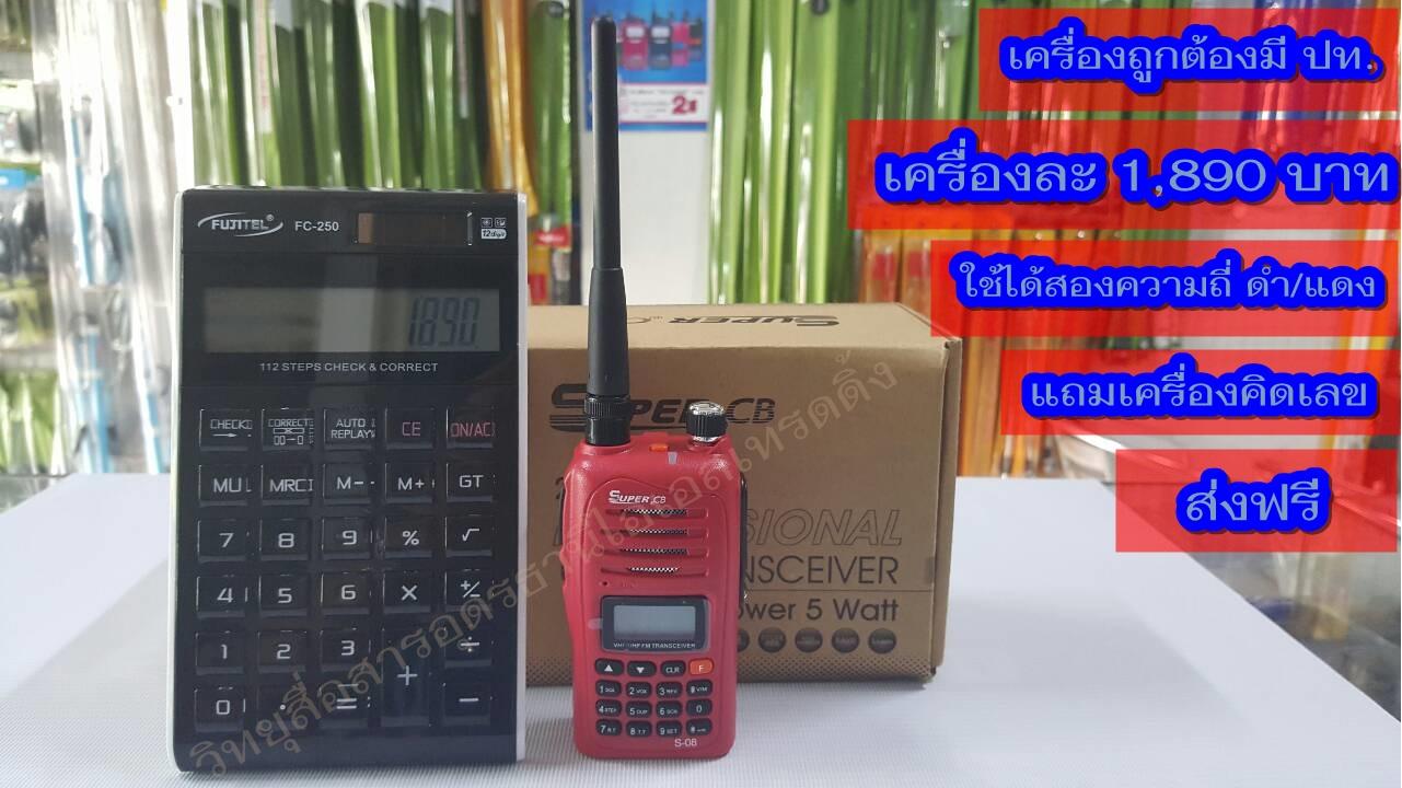 ซื้อวิทยุสื่อสารแถมเครื่องคิดเลข!