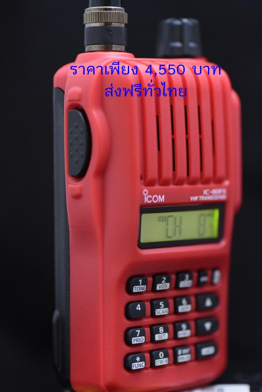 "ICOM IC-80FX ""วิทยุสื่อสาร ICOM ตามมาตรฐานยุทโธปกรณ์ทหารอเมริกัน"""