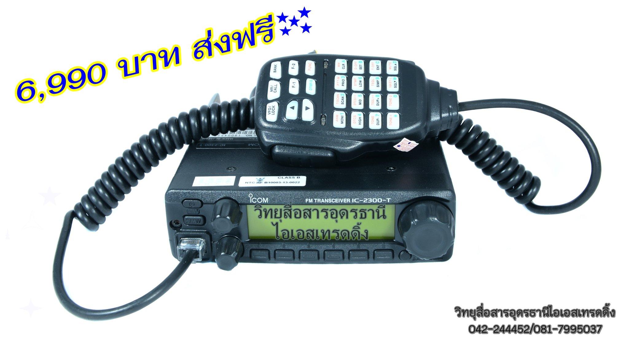 Icom IC-2300T 6,990 บาทเท่านั้น