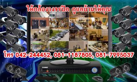 ให้กล้องวงจรปิดดูแลบ้านให้คุณ โทร 042-244452 081-1187805 081-7995037