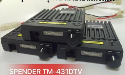 มาแล้วจ้า SPENDER TM-431DTV