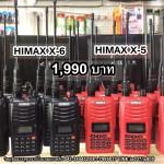 วิทยุสื่อสาร HIMAX รุ่น X-6 เครื่องดำ และ X-5 เครื่องแดง1,990 บาท ส่งฟรี!!!!!