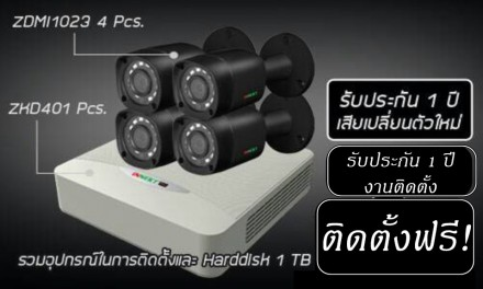 กล้องวงจรปิด INNEKTชุด 4 ตัว ราคาพร้อมติดตั้งเพียง 14,500 บาท