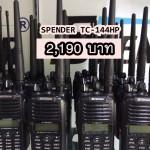 !!! ด่วน ๆ ราคาพิเศษ จำนวนจำกัด !!!  วิทยุสื่อสาร ยี่ห้อ SPENDER รุ่น TC-144HP เพียง 2,190 บาท ส่งฟรี ems
