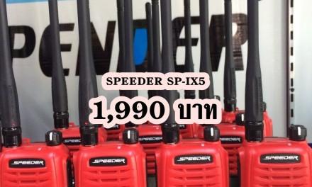 วิทยุสื่อสาร ยี่ห้อ SPEEDER รุ่น SP-IX5 ราคาเพียง 1,990 บาท ส่งฟรีทั่วไทย
